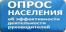 Опрос населения об эффективности деятельности руководителей органов местного самоуправления муниципальных образований