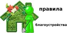 Правила благоустройства территории Щепкинского сельского поселения