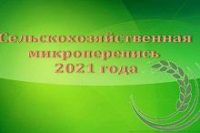 Микро перепись сельскохозяйственная 2021