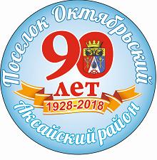 90 лет п. Октябрьский