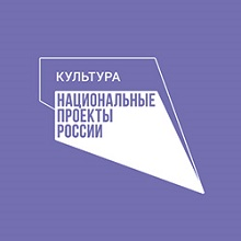 """Логотип фирменной символики национального проекта """"Культура"""""""