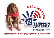 Детский телефоном доверия